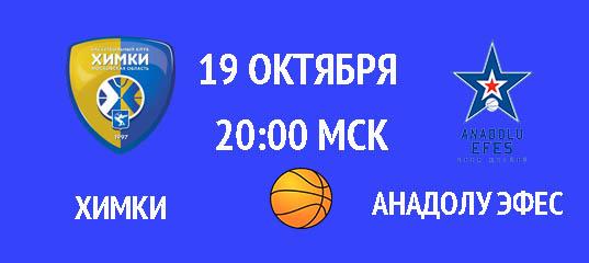 Бесплатный прогноз на баскетбольный матч Химки – Анадолу Эфес 19 октября