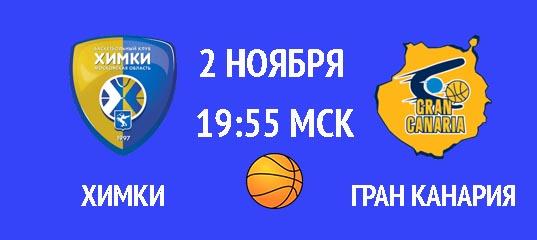 Бесплатный прогноз на баскетбольный матч Химки – Гран Канария 2 ноября