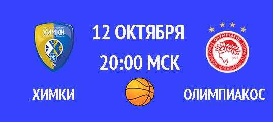 Бесплатный прогноз на баскетбол матч Химки – Олимпиакос 12 октября