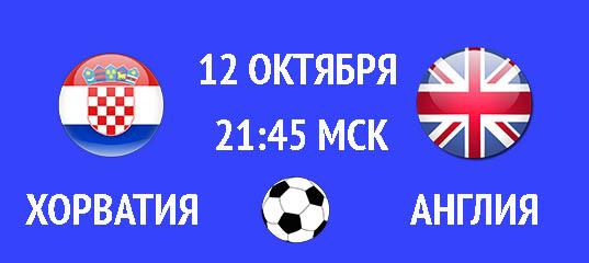 Бесплатный прогноз на футбольный матч Хорватия и Англия 12 октября