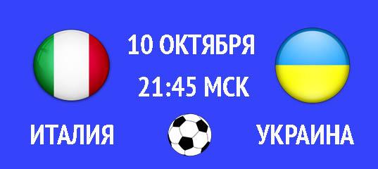 Бесплатный прогноз на футбольный матч Италия – Украина 10 октября