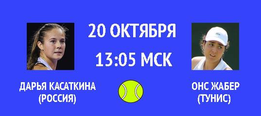 Беслатный прогноз на теннисный турнир Дарья Касаткина (Россия) – Онс Жабер (Тунис) 20 октября