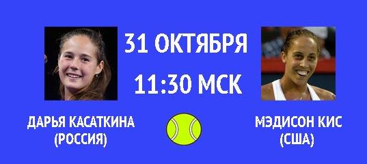 Бесплатный прогноз на теннисный турнир Дарья Касаткина (Россия) – Мэдисон Кис (США) 31 октября