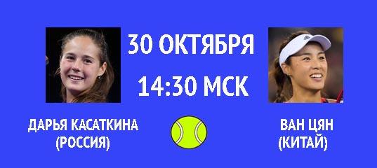 Бесплатный прогноз на теннисный матч Дарья Касаткина (Россия) – Ван Цян (Китай) 30 октября