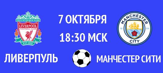 Бесплатный прогноз на футбольный матч Ливерпуль – Манчестер Сити 7 октября