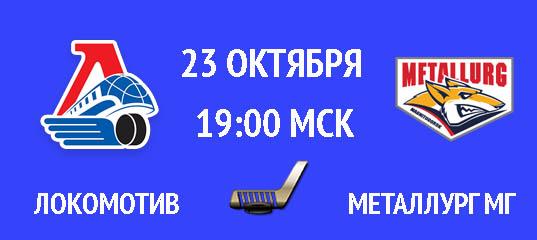 Бесплатный прогноз на хоккейный матч Локомотив – Металлург Мг 23 октября