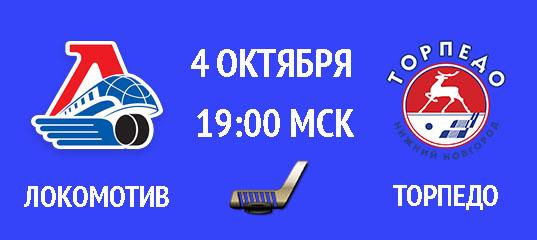 Бесплатный прогноз на хоккейный матч Локомотив – Торпедо Нижний Новгород 4 октября