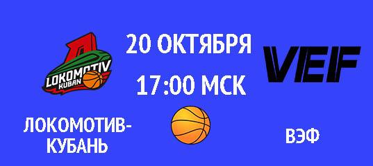 Бесплатный прогноз на баскетбольный матч Локомотив-Кубань – ВЭФ 20 октября