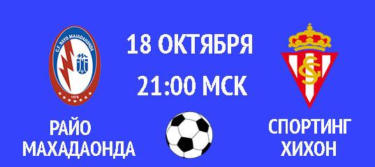 Бесплатный прогноз на футбольный матч Райо Махадаонда – Спортинг Хихон 18 октября