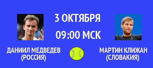 Бесплатный прогноз на теннисный матч Даниил Медведев (Россия) – Мартин Клижан (Словакия) 3 октября