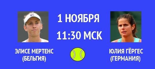Бесплатный прогноз на теннисный турнир Элисе Мертенс (Бельгия) – Юлия Гёргес (Германия) 1 ноября