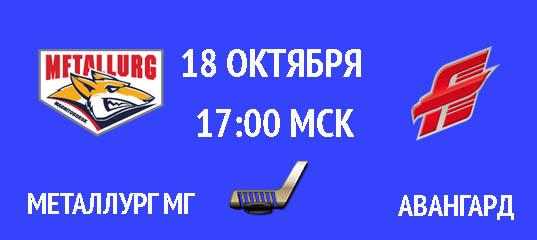 Бесплатный прогноз на хоккейный матч Металлург Мг – Авангард 18 октября