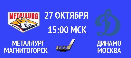 Бесплатный прогноз на хоккейный матч Металлург Магнитогорск – Динамо Москва 27 октября