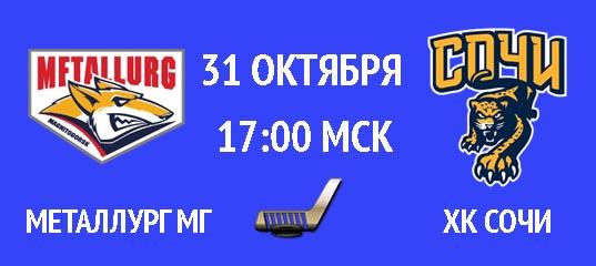Бесплатный прогноз на хоккейный матч Металлург Мг – ХК Сочи 31 октября