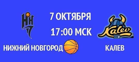 Бесплатный прогноз на баскетбольный матч Нижний Новгород – Калев 7 октября