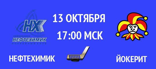Бесплатный прогноз на хоккейный матч Нефтехимик – Йокерит 13 октября