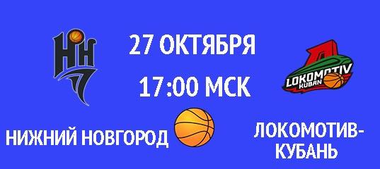 Бесплатный прогноз на баскетбольный матч Нижний Новгород – Локомотив-Кубань 27 октября