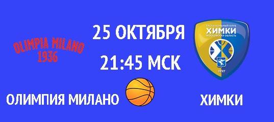 Бесплатный прогноз на баскетбольный матч 4-го тура регулярного сезона Евролиги, в котором встретятся Олимпия Милано – Химки 25 октября в 21:45 МСК