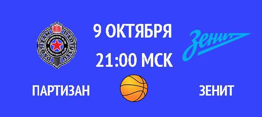 Бесплатный прогноз на баскетбольный матч Партизан (Сербия) – Зенит (Санкт-Петербург) 9 октября