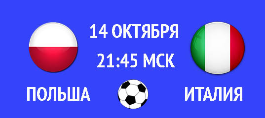 Бесплатный прогноз на футбольный матч Польша – Италия 14 октября