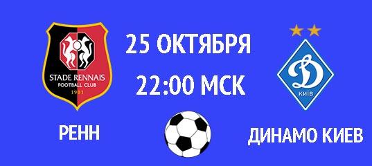 Бесплатный прогноз на футбольный матч Ренн – Динамо Киев 25 октября
