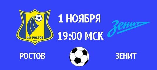 Бесплатный прогноз на футбольный матч Ростов – Зенит 1 ноября