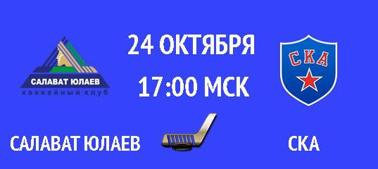 Бесплатный прогноз на хоккейный матч Салават Юлаев – СКА 24 октября