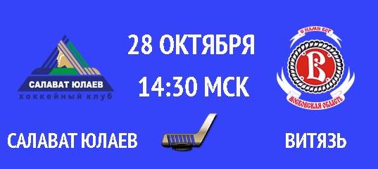 Бесплатный прогноз на хоккейный матч Салават Юлаев – Витязь 28 октября