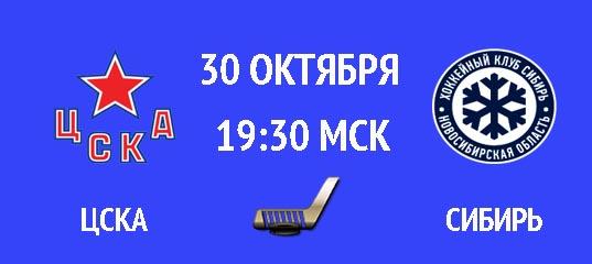 Бесплатный прогноз на хоккейный матч ЦСКА – Сибирь 30 октября