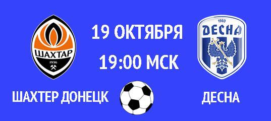 Бесплатный прогноз на футбольный матч Шахтер Донецк – Десна 19 октября