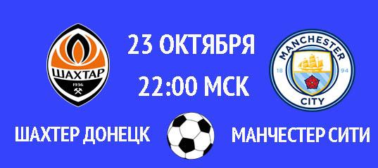 Бесплатный прогноз на футбольный матч Шахтер Донецк – Манчестер Сити 23 октября