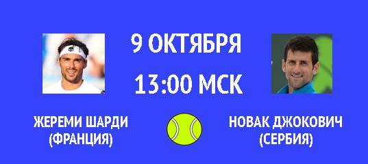Бесплатный прогноз на теннисный матч Жереми Шарди (Франция) – Новак Джокович (Сербия) 9 октября