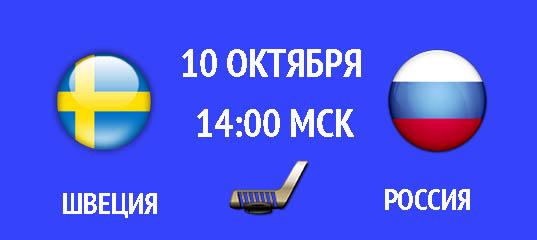 Бесплатный прогноз на хоккейный матч Швеция – Россия 10 октября