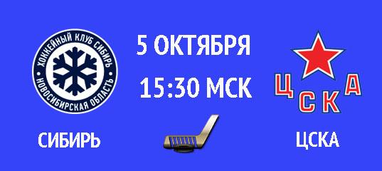 Бесплатный прогноз на хоккей матч Сибирь – ЦСКА 5 октября