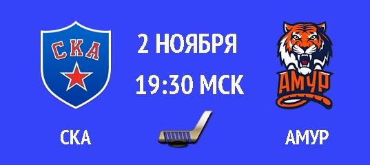 Бесплатный прогноз на хоккейный матч СКА – Амур 2 ноября