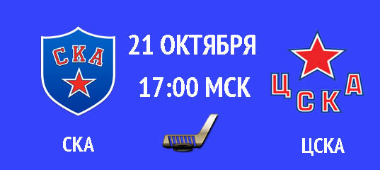 Бесплатный прогноз на хоккейный матч СКА – ЦСКА 21 октября