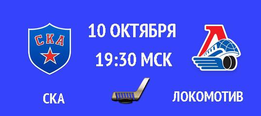 Бесплатный прогноз на хоккейный матч СКА – Локомотив 10 октября