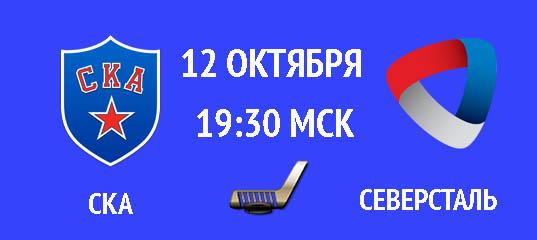 Бесплатный прогноз на хоккей матч СКА – Северсталь 12 октября