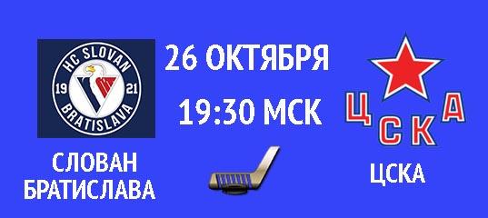 Бесплатный прогноз на хоккейный матч Слован Братислава – ЦСКА 26 октября