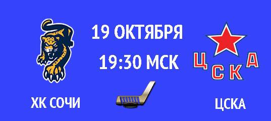 Бесплатный прогноз на хоккейный матч ХК Сочи – ЦСКА 19 октября