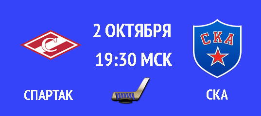 Бесплатный прогноз на хоккейный матч Спартак – СКА 2 октября