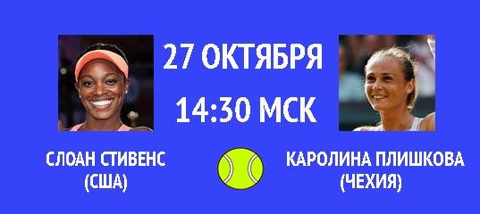 Бесплатный прогноз на теннисный турнир Слоан Стивенс (США) – Каролина Плишкова (Чехия) 27 октября