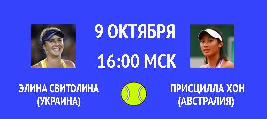 Бесплатный прогноз на теннисный турнир Элина Свитолина (Украина) – Присцилла Хон (Австралия) 9 октября