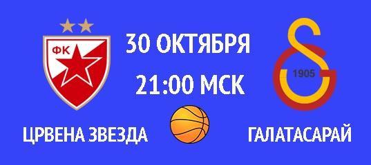 Бесплатный прогноз на баскетбольный матч Црвена Звезда – Галатасарай 30 октября