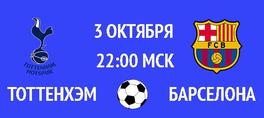 Бесплатный прогноз на футбольный матч Тоттенхэм – Барселона 3 октября