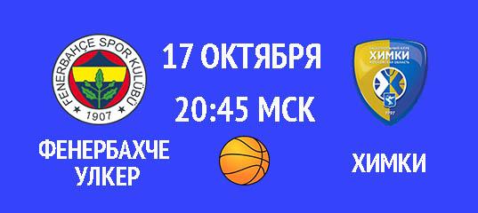 Бесплатный прогноз на баскетбольный матч Фенербахче Улкер – Химки 17 октября