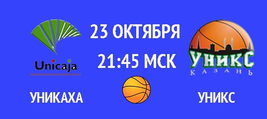 Бесплатный прогноз на баскетбольный матч Уникаха – УНИКС 23 октября