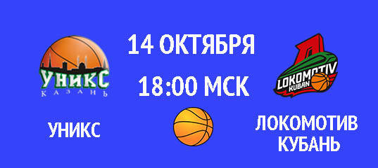 Бесплатный прогноз на баскетбольный матч УНИКС – Локомотив Кубань 14 октября
