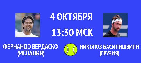 Бесплатный прогноз на теннисный матч Фернандо Вердаско (Испания) – Николоз Басилишвили (Грузия) 4 октября