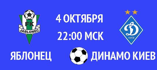 Бесплатный прогноз на футбол матч Яблонец – Динамо Киев 4 октября